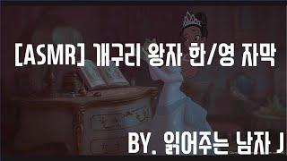 [ASMR/자기전에 듣는 명작동화] 개구리 왕자  한/…