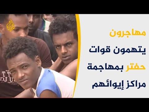 حتى مراكز اللاجئين لم تسلم من نيران حفتر  - 14:54-2019 / 5 / 23