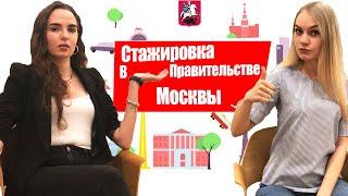 стажировка в правительстве Москвы: как попасть, этапы отбора, в чем заключается. 16
