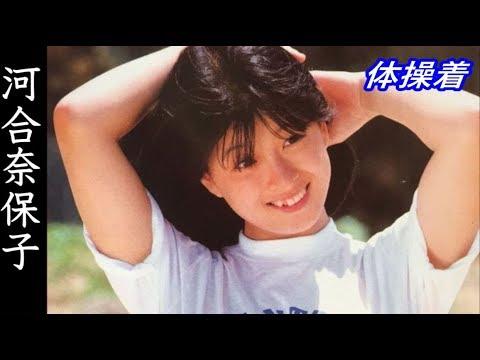 【河合奈保子】体操着画像集。魅力的なアイドル歌手、Naoko Kawai