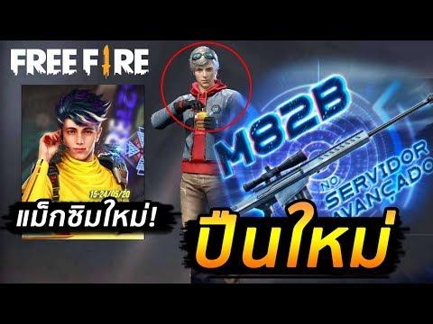 Free Fire ปืนใหม่ M82B!! ตัวละคร แม็กซิมใหม่ ที่ถูกปลุก!! Garena Free Fire