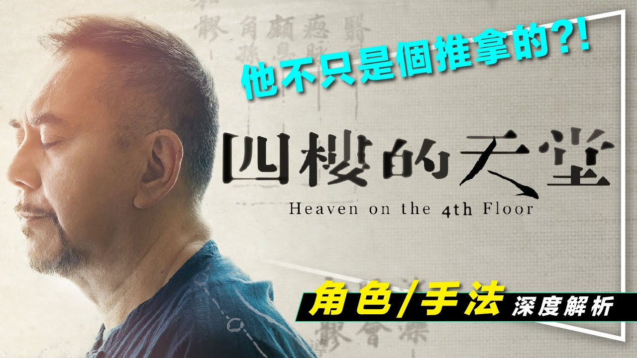 👍劇評👍肉體偵探:四樓的天堂 前4集深度解析 角色+手法 Heaven on the 4th Floor