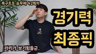 [스포츠토토] 축구토토 42회 경기력최종픽    -  …