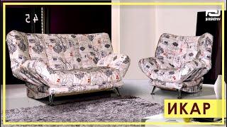 ДИВАН «Икар». Обзор 3-х местного дивана «Икар» от Пинскдрев в Москве