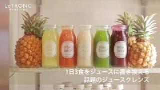 Why Juice?のコールドプレスジュースでジュースクレンズ thumbnail