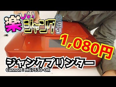 【ジャンクせどり】1080円と324円で買ったジャンクプリンターを修理して売る!(MG7530)(MP970)