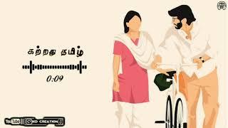 Katrathu tamil bgm whatsapp status