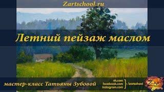 Летний пейзаж маслом. Татьяна Зубова. Summer landscape oil painting. Tatiana Zubova