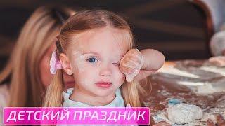 Организация детских праздников Уфа ● свадебное агентство Галерея(Детский праздник, организованный агентство