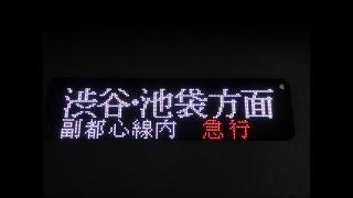 特急川越市行@東武51077F側面LED