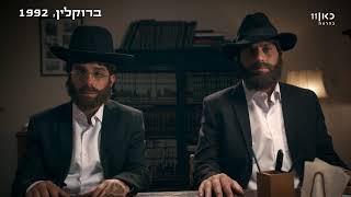 היהודים באים עונה 3 | פרק 9