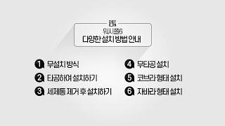 [쉐프본] 워시폴6 설치방법