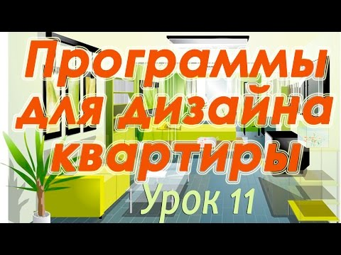 Floorplan 3d v11 видео уроки