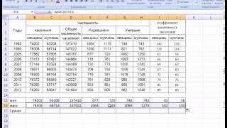 видео урок - Excel