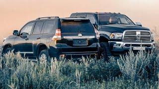 Укротитель Для Тойота Прадо.  Два Toyota Prado Против Dodge Ram 6.7л И Audi Allroad