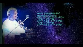 Asaiya Kaathula Thoothuvittu - Ilayaraja song (Tamil HD Lyrics)