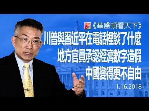川普與習近平在電話裡談了什麼?地方官員承認經濟數字造假,中國變得更不自由(《華盛頓看天下》2018年1月16日)