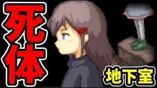 地下室に死体を隠し続ける少女