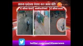Nagpur Blame On Dr Bawiskar For Robbery Of Bajirao Tiger Organ