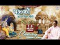 Download Beautiful Lyrical Shyam Bhajan - पलकों का घर   Kumar Deepak   Palkon Ka Ghar MP3 song and Music Video