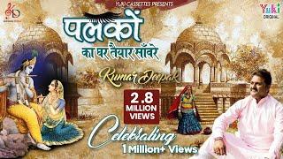 Beautiful Lyrical Shyam Bhajan पलकों का घर | Kumar Deepak | Palkon Ka Ghar