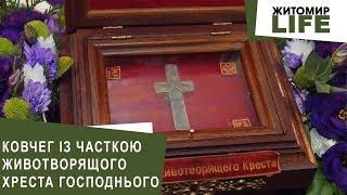 До Житомира прибув ковчег із часткою Животворящого Хреста Господнього