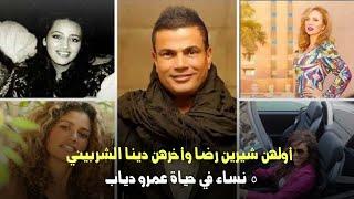 أولهن شيرين رضا وأخرهن دينا الشربيني..5  نساء في حياة عمرو دياب