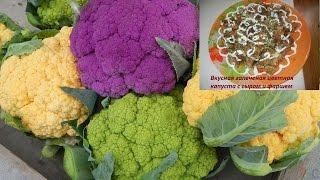 Запеченая цветная капуста с сыром и фаршем