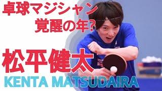 【卓球マジシャン】松平健太スーパープレー集 【Kenta Matsudaira】