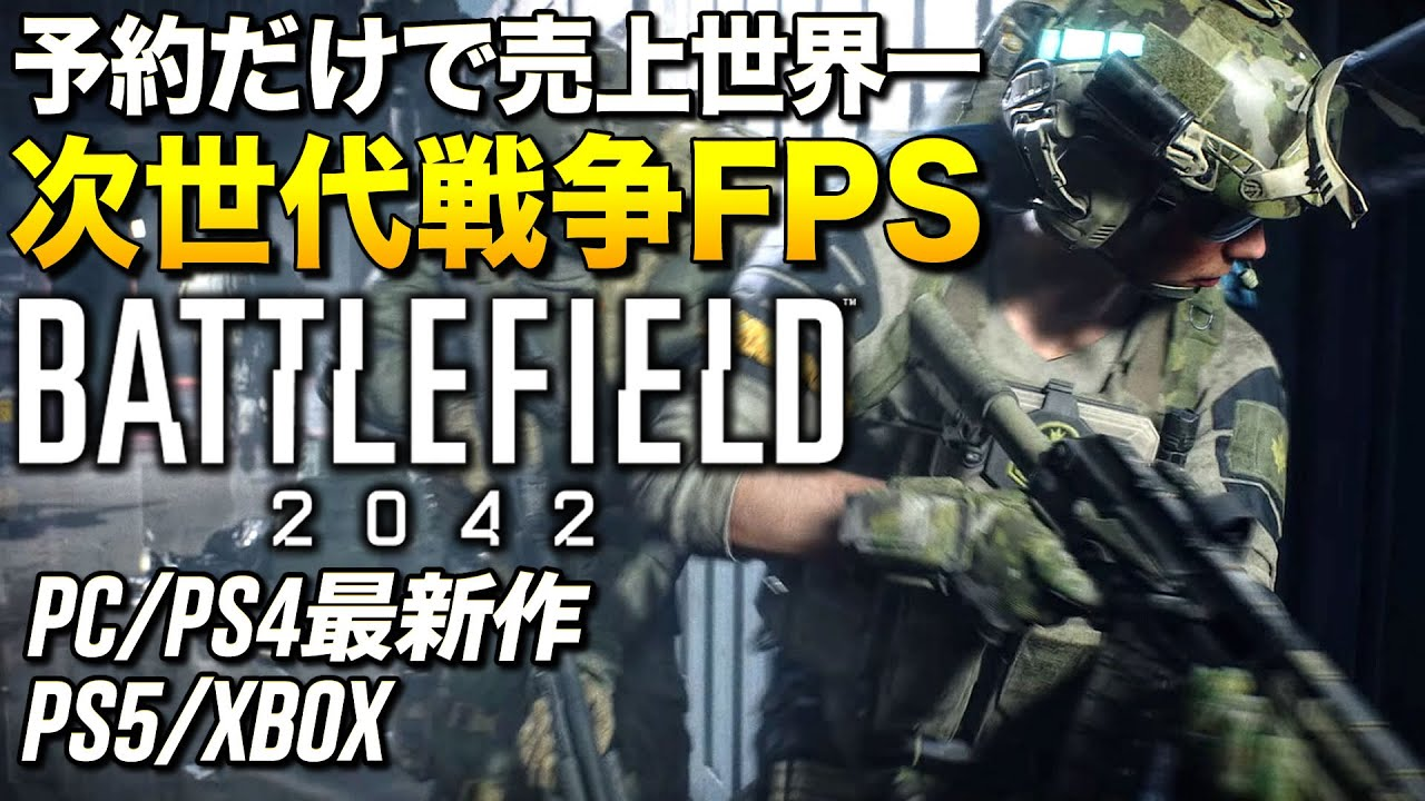 予約だけで売上世界一!バトルフィールド2042が発表されたのでゲス戦法を思い出すBF4|Battlefield 4とBattlefield 2042 (BF2042)【ゆっくり実況】
