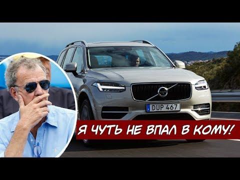 Джереми Кларксон о Volvo XC90 - Огромный Диван на Колесах