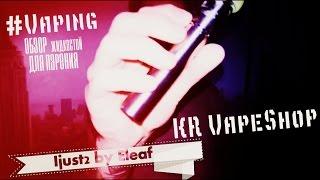 """КЛОНЫ ПРЕМИУМ - ЖИДКОСТЕЙ ОТ KR ""VapeShop"" (Ijust2 by Eleaf)"