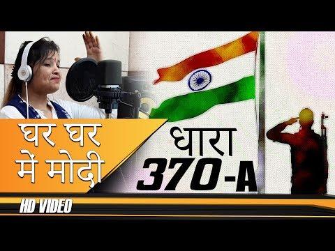 धारा-370-a-:-dolly-sharma- -hat-gayi-dhara-370- -dolly-music- -2019