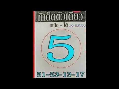 เลขเด็ด หลายสำนัก หวยเด็ด เลขเด็ด เลขเด็ดงวดนี้ หวยดัง ตัวเดียว งวด 16/01/58 สถิติ(16 มกราคม 2558)