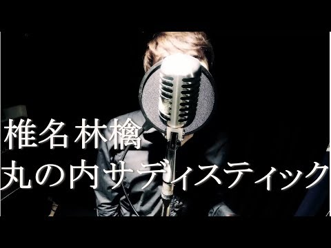 丸の内サディスティック / 椎名林檎 (Band Cover) めいちゃん