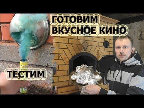 157. Готовка в хлебной камере, каминопечи, тестируем печь как работает подвод воздуха.