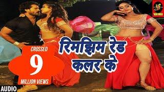 रिमझिम रेड कलर के | Khesari Lal Yadav | Kajal Raghwani | Deewanapan | Bhojpuri Song 2018