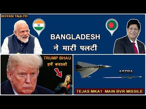 Indian Defence News:Bangladesh ने मारी पलटी ,More Su-30mki,Astra Missile In Tejas Mk1a ,Mi-26 Iaf