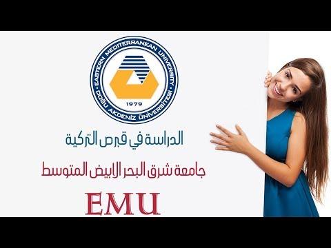 الدراسة في قبرص التركية جامعة شرق البحر الابيض المتوسط EMU Eastern Mediterranean University