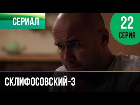 Склифосовский 3 сезон 23 серия - Склиф 3 - Мелодрама | Фильмы и сериалы - Русские мелодрамы