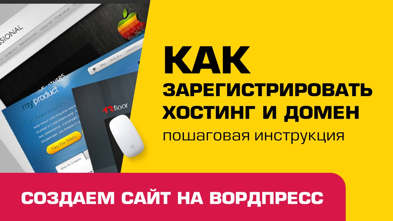 установка wordpress на хостинг ru center