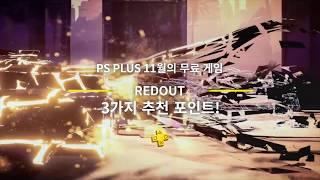 PS Plus I 레드아웃: 라이트 스피드 에디션 3가…