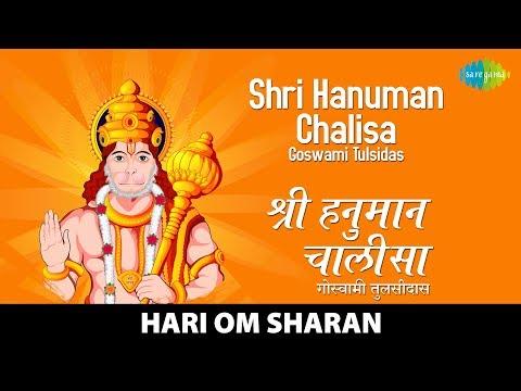 Shri Hanuman Chalisa - Goswami Tulsidas | श्री हनुमान चालीसा | Hari Om Sharan | Shri Hanuman Chalisa