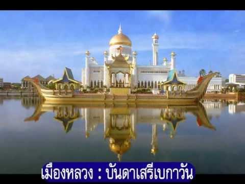 อาเซียน : เรียนรู้ประเทศบรูไน