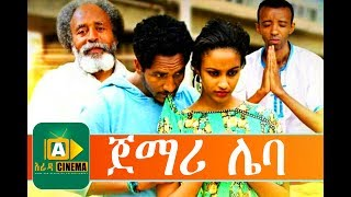 Jemari Leba - Ethiopian Movie Trailer