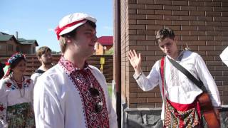 Сватання по Українськи