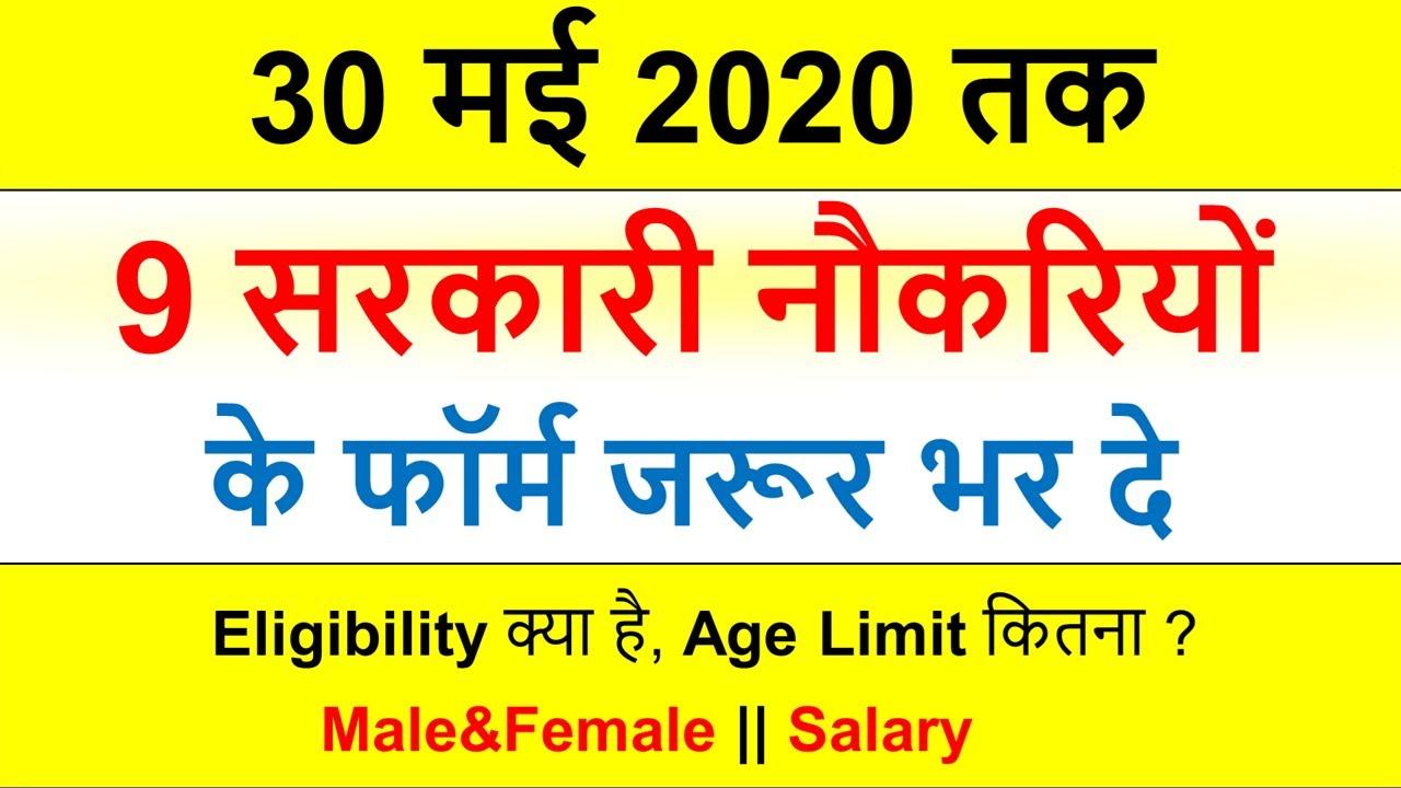 Sarkari Result 2020 Vacancy | Sarkari Result 2020 Online ...
