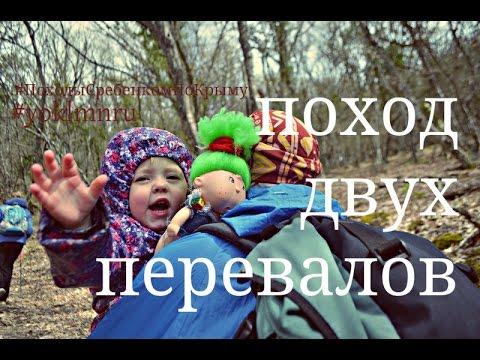 YOKLMNRU #ПутешествияCребенкомПоКрыму Тыловое