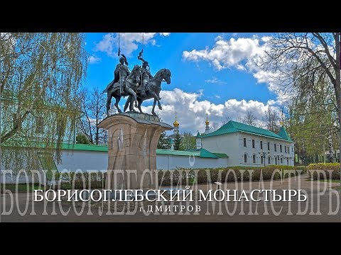 Борисоглебский монастырь. г.Дмитров. Фотоочерк Михаила Акимова