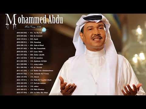 Mohammed Abdu Bets Songs 2018 - محمد عبد  الرومانسية والحزينة